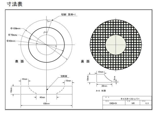 キャスター用ストッパー OKB-01 寸法図