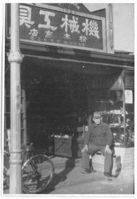 松本商店-縦200