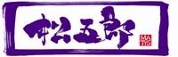 SHOP 松五郎 ロゴ